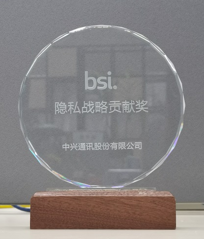 ZTE Wins the Privacy Strategy Contribution Award from BSI